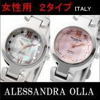 アレサンドラオーラ 腕時計 レディース AO-340 全2色 9面カットガラス Alessandra Olla ウォッチ 正規品 メーカー 保証付