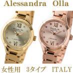 アレサンドラオーラ 腕時計 レディース AO-335 全3色 ジルコニア文字盤 Alessandra Olla ウォッチ 正規品 メーカー 保証付
