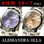 アレサンドラオーラ 腕時計 レディース AO-711-715 全5色 球面ガラス Alessandra Olla ウォッチ 正規品 メーカー 保証付