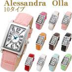 アレサンドラオーラ 腕時計 レディース AO-1500-18 全7色 本革ベルト Alessandra Olla ウォッチ 正規品 メーカー 保証付