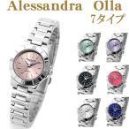 アレサンドラオーラ 腕時計 レディース AO-910 全7色 Alessandra Olla ウォッチ 正規品 メーカー 保証付