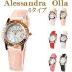 アレサンドラオーラ 腕時計 レディース AO-1750 全6色 本革ベルト Alessandra Olla ウォッチ 正規品 メーカー 保証付