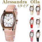 アレサンドラオーラ 腕時計 レディース AO-1850 全6色 本革ベルト Alessandra Olla ウォッチ 正規品 メーカー 保証付
