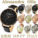 アレサンドラオーラ 腕時計 レディース AO-25 全10色 本革ベルト Alessandra Olla ウォッチ 正規品 メーカー 保証付