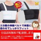 外観に響きにくいので着けやすく男女問わず使用できる胸部固定帯