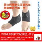 歩けるんデス 足底腱膜炎・歩行重視のサポーター 1足分(左用・右用2枚入)