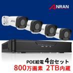 防犯カメラ POE給電 家庭用 2から8台 511万画素&334万画素 監視カメラシステム PoE 監視カメラ 1&2TB 内蔵 屋外 DC電源不要