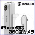 INSTA360 Nano 360°【国内正規品・日本語取説あり・即納】全天球パノラマ式カメラ 超広角魚眼レンズ  VR体験 iPhone 7  / 7 plus  / 6s  /...