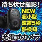 小型防犯防犯カメラ 人感センサー付 充電式  赤外線LED搭載 配線不要 2WAY電源 音声録音 Windows Mac対応