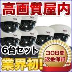 防犯カメラ 防犯カメラセット/監視カメラ ドーム6台セット SET-M301SA-6
