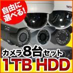 【ポイント5倍】防犯カメラ セット/監視カメラ 屋外、屋内ドームを自由に選べる8台セット SET-M777SA  SONYセンサー バレット