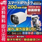 防犯カメラ 屋外 ワイヤレス 200万画素 無線 Wi-Fi IP ネットワークカメラ 暗視 動き検知 屋外防雨 録画 録音 送料無料