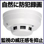 火災報知器型カメラ 煙探知機型カメラ 1200万画素 防犯ビデオカメラ H.264 16GB