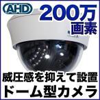 ドーム型 防犯カメラ 監視カメラ/AHD 200万画素 暗視・ドーム型 SX-PDA31R SONYセンサー