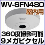WV-SFN480 パナソニック Panasonic 屋外対応 全方位ネットワークカメラ 360°カメラ フルHD対応 9メガピクセル 900万画素