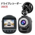 ドライブレコーダー 1.5インチ1080P WDR Full HD 120度広角レンズ ミニダッシュカム G-sensor ループ録画 accfly-c093cz