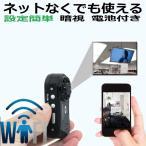 小型防犯カメラ 監視カメラ 家庭用 充電式 超小型 防犯カメラ 電池式 防犯カメラ 小型 コンパクト 録画機能 付き 音声 MicroSDカード録画 録画機不要 ap-hdd99