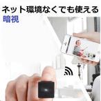 充電式超小型 無線防犯カメラ スマホでモニタ 無線監視カメラ MicroSDカード録画 屋内 ベビーモニター 防犯カメラ 小型 防犯カメラ 電池式 AP-HDQ11