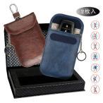 スマートキーケース 電波遮断ポーチ ケース リレーアタック対策 スキミング防止 盗難防止 高級皮革  Arae-Car-Key-Case-2P-BROW-BLUE