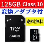 SDカード MicroSDメモリーカード 変換アダプタ付 マイクロ SDカード 容量128GB 高速 SD-128G