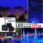 イルミネーション LED 防滴  ソーラーイルミネーションライト 色選択 クリスマス飾り 電飾 屋外  防水加工 屈曲性 柔軟性 led2-200
