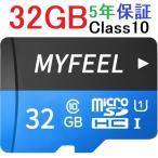 MicroSDメモリーカード 32GB 高速Class10 マイクロSDカード マイクロSD MicroSDカード MF-MSD-32G