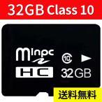 MicroSDメモリーカード 32GB 一人10枚まで 高速Class10 マイクロSDカード MicroSDカード  MSD-32G