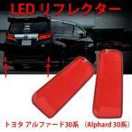 アルファード LED リフレクター アルファード30 系 Alphard 30系 追突防止 スモール ブレーキ連動 純正交換 取付簡単  1年保証 2個セット OPP-30