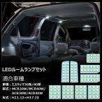 OPPLIGHT エスティマ LED ルームランプ エスティマ30系/40系 トヨタ 室内灯 専用設計 爆光 カスタムパーツ ESTIMA30/40 LED バルブ 一年保証  OPP-Estima