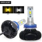 OPPLIGHT H16 LED 2色切替タイプ 光軸調整可能 3000K 6000K 6000LM 30W 高輝度 ソールCSPチップ  取付簡単 長寿命 一年半保証  2本セット OPP-N2-H11