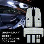 OPPULITE トヨタ プリウス LED ルームランプ プリウス30系 プリウス40系 カスタムパーツ LED 取付簡単 一年保証 OPP-Prius