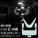 OPPLIGHT C-HR LED ルームランプ 室内灯 純正交換 トヨタ 専用設計 爆光 CHR ZYX10 NGX50用 バニティランプ ラゲッジ 取付簡単 一年保証 5点セット OPP-ROOM-CHR