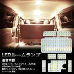 OPPLIGHT C-HR LED ルームランプ 室内灯 純正交換 トヨタ 専用設計 バニティランプ ラゲッジ カスタムパーツ 取付簡単 一年保証 5点セットOPP-ROOM-Hiace