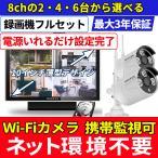 OOSSXX 10インチモニター付き 防犯カメラ ワイヤレス 遠隔監視 2台1080P 200万画素 モーション検知 暗視撮影 遠隔操作 1TB HDD内蔵 OSX-JPI10-W10802