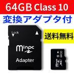 SDカード MicroSDメモリーカード 変換アダプタ付 マイクロSDカード マイクロSD MicroSDカード 容量64GB Class10 SD-64G