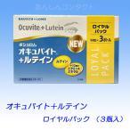 ボシュロム オキュバイト+ルテイン 3瓶入セット /送料無料!(90粒×3本セット)