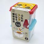 ふたがトングになる保存容器 2個セット 日本製 キッチン トング 保存容器 便利 冷蔵庫 整理 収納 電子レンジ 食洗機 トングと容器が一体化 簡単 シリコン