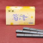 御香火種 紫雲・菊の香 12本入 香炉灰 香炭 仏具 お線香