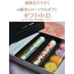 ギフト中D 桜の香りのお線香+手描き絵ろうそく2種 すみれ カラー+花暦 4個のセット 和蝋燭 贈答用 お線香 新盆見舞い お盆