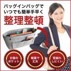 バッグインバッグ フェルト インナーバッグ 軽量 小物収納 8ポケット整理  レディース 小さめ Lサイズ
