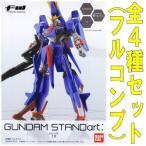 機動戦士ガンダム 正規輸入品 FW GUNDAM STANDart: 18 (Gundam Standart 18) all four set (Furukonpu)]
