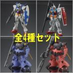 機動戦士ガンダム 正規輸入品 FW GUNDAM STANDart: 11 (Gundam Standart 11) all four set (Furukonpu)]