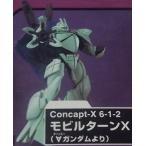 ショッピングSelection 機動戦士ガンダム 正規輸入品 HG EX Mobile Suit Gundam mecha selection 4 Mobile turn X (than ? Gundam) separately