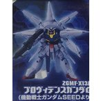 ショッピングSelection 機動戦士ガンダム 正規輸入品 HG EX Mobile Suit Gundam mecha selection 6 Providence Gundam (from Mobile Suit Gundam SEED) separately