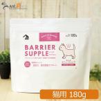 バリアサプリ キャット キトン・ジュニア 180g×1袋【送料無料】