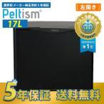 小型冷蔵庫 メーカー5年保証 省エネ17リットル型 Peltismペルチィズム  「Classic black」 ドア左開き 病院・クリニック・ホテル向け冷蔵庫 ミニ 1ドア