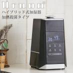 加湿器 AB-UR03 ハイブリッド式 URUON(ウルオン) リモコン付 名入れ 加熱殺菌タイプ ダークブラック 加湿器 スチーム 卓上加湿器 加湿器 超音波