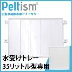 水受け Peltism 35リットル型小型冷蔵庫専用 水受けトレー 冷蔵庫トレー 水受け皿