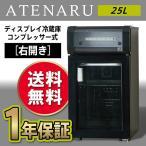 ディスプレイ冷蔵庫 ATENARU(アテナル) 25リットル型小型冷蔵庫 コンプレッサー式 クラシックブラック 右開き 送料無料1ドア
