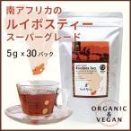 ルイボスティー スーパーグレード 5g×30包 アフリカ ティーバック ハーブティー ミルクティー お茶 煮出し用 オーガニック 有機栽培